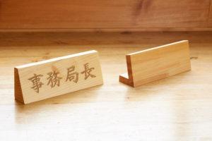 木製卓上席札①