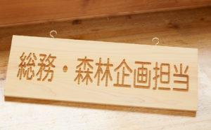 木製室名札②