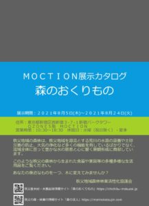 MOCTION展示カタログ-2のサムネイル